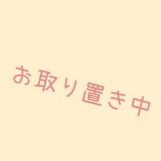 gelato pique - 栄子様 お取り置き
