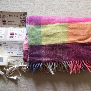 ヤマゼン(山善)の電気ひざかけ毛布(電気毛布)