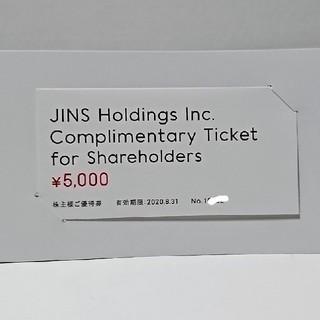 JINS株主優待券 5,000円分