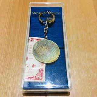 ★未使用★ ミュンヘン オリンピック 1972年 記念硬貨 キーホルダー ドイツ(記念品/関連グッズ)