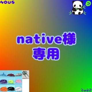 【native様専用】シューレース 靴紐 スニー... ホワイト 120cm 他(その他)