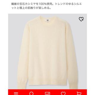 ユニクロ(UNIQLO)の今期新品UNIQLO♡カシミヤクルーネックニットLオフ白(ニット/セーター)