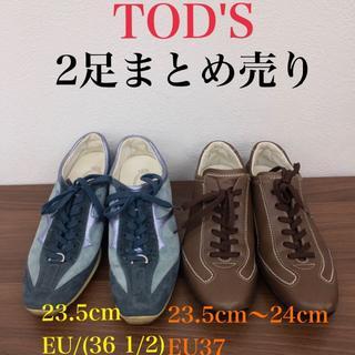 トッズ(TOD'S)のTOD'S トッズ スニーカー 2足セット 水色 茶色 23.5cm-24cm(スニーカー)