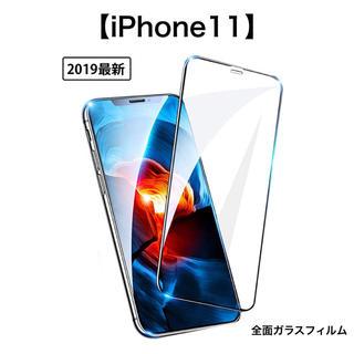 アイフォーン(iPhone)のiPhone11 液晶保護ガラスフィルム(保護フィルム)
