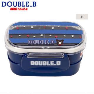 DOUBLE.B - 【即決OK❤️新品未開封】ダブルビー 二段 お弁当箱 入園準備 送料無料