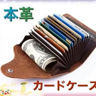 再入荷❣️大人気❣️ 本革 カードケース たっぷり収納 プレゼントにも◎