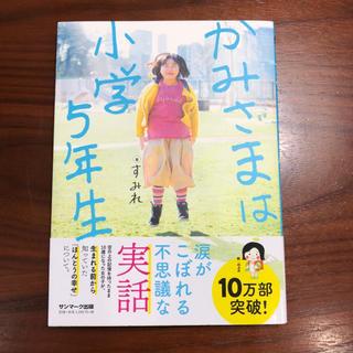 サンマーク出版 - かみさまは小学5年生