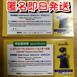 レゴ(Lego)のレゴランド 大阪 特別優待券(遊園地/テーマパーク)