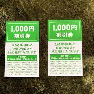 ユニクロ(UNIQLO)のUNIQLO 1000円割引券(ショッピング)
