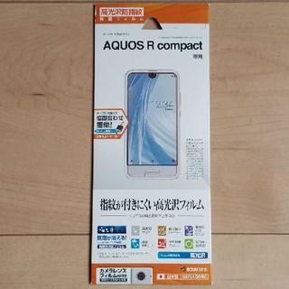 AQUOS R compact液晶保護フィルム(保護フィルム)