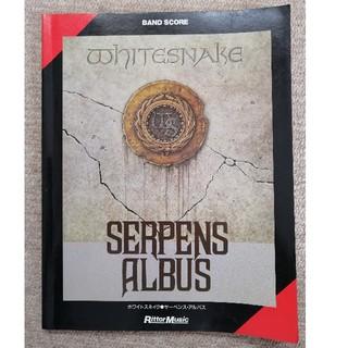 White Snake「SERPENS ALBUS」バンドスコア(ポピュラー)