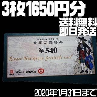 3枚1650円分 リンガーハット 株主優待券 浜かつ浜勝濵かつ 1月31日まで(レストラン/食事券)