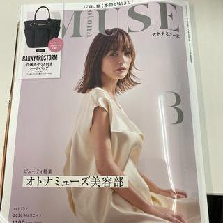 タカラジマシャ(宝島社)のotona MUSE (オトナ ミューズ) 2020年 03月号 雑誌のみ(その他)