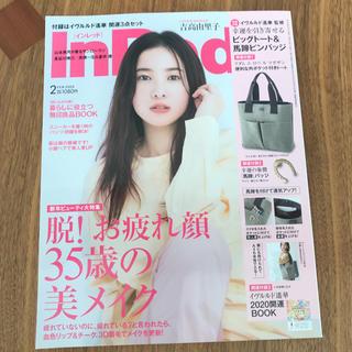 タカラジマシャ(宝島社)のIn Red (インレッド) 2020年 02月号(その他)