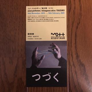 ミナペルホネン(mina perhonen)のつづく展 チケット 1枚(美術館/博物館)