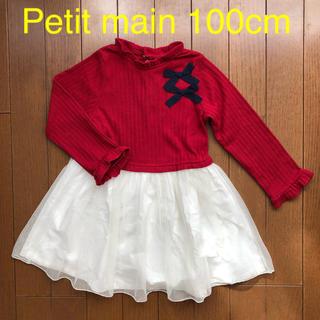 petit main - プティマイン petit mainチュールワンピース100cm