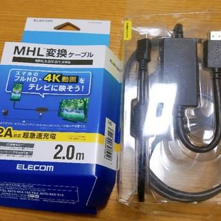 エレコム(ELECOM)のELECOM MHLケーブル 定価3,866円(映像用ケーブル)