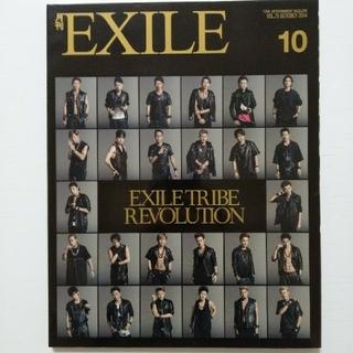 エグザイル トライブ(EXILE TRIBE)の「月刊 EXILE 2014年 10月号 」(音楽/芸能)
