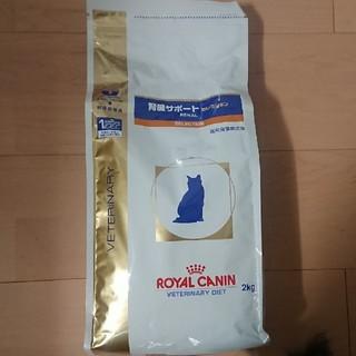 ロイヤルカナン(ROYAL CANIN)のロイヤルカナン 猫 腎臓サポート セレクション 2kg(猫)