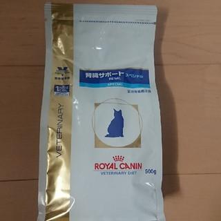 ロイヤルカナン(ROYAL CANIN)のロイヤルカナン 猫腎臓サポート スペシャル500 g(猫)