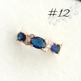 サファイア カラー リング 12号(リング(指輪))
