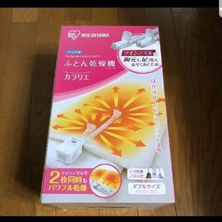 アイリスオーヤマ - ★新品未使用★アイリスオーヤマ ふとん乾燥機 カラリエ ツインノズル FK-W1