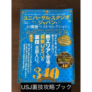 ユニバーサルスタジオジャパン(USJ)のUSJ 裏技 ガイドブック お得技ベストセレクション (地図/旅行ガイド)
