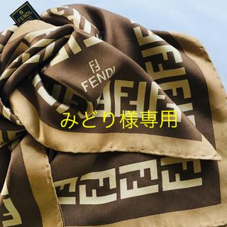 FENDI - フェンディ シルクスカーフF★ズッカ柄★ブラウン