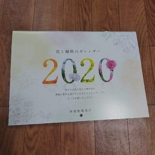 ☆再春館製薬所 花と植物の壁掛けカレンダー2020☆