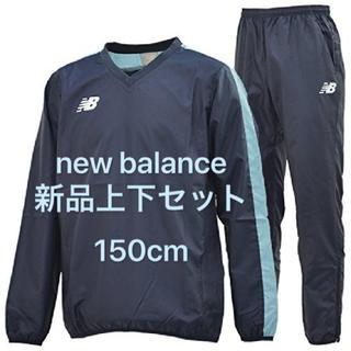 ニューバランス(New Balance)の新品150 ニューバランス  ピステ 長袖シャツ ロングパンツ 上下セット(ウェア)