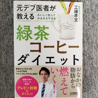 おいしく飲んでみるみるやせる緑茶コーヒーダイエット 元デブ医者が教える