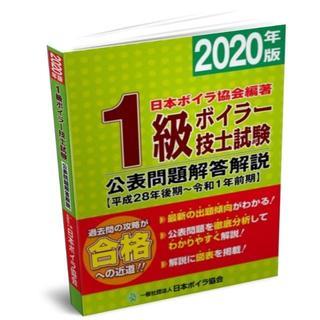 1級 一級 ボイラー技士  試験公表問題解答解説 2020年版 (令和1年版)(資格/検定)