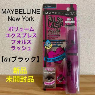 MAYBELLINE - メイベリン ボリュームエクスプレス フォルスラッシュ SRマスカラ ブラック新品
