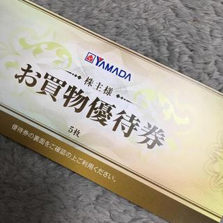ヤマダ電機 株主優待 お買物優待券 2500円分
