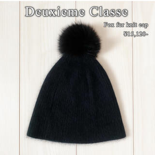 DEUXIEME CLASSE - Deuxieme Classe◆フォックス ファー ニット キャップ ニット帽
