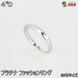 ヨンドシー(4℃)のヨンドシィ 4℃ プラチナ ファッションリング新品仕上済 20号  プラチナ(リング(指輪))