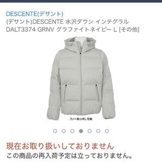 デサント(DESCENTE)の未使用 水沢ダウン メンズ セミロング丈(ダウンジャケット)