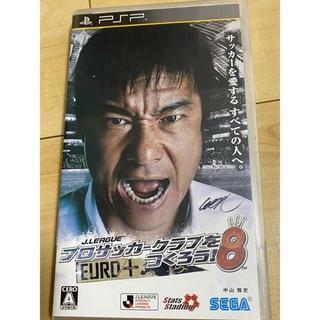 プレイステーションポータブル(PlayStation Portable)のJ.LEAGUE プロサッカークラブをつくろう! 8 EURO PLUS PSP(携帯用ゲームソフト)