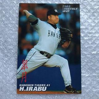 ハンシンタイガース(阪神タイガース)のプロ野球カード(シングルカード)