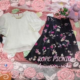 ロペ(ROPE)の♡ROPE' PICNIC&Apuweiser-riche♡ブラウスとスカート♡(セット/コーデ)