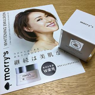 【新品未使用】モリーズ 薬用ホワイトニングエマルジョン 50g(フェイスクリーム)