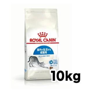 ロイヤルカナン(ROYAL CANIN)のロイヤルカナン 猫 インドア 10kg(ペットフード)