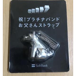 ソフトバンク(Softbank)のソフトバンク お父さんストラップ 新品(ストラップ/イヤホンジャック)