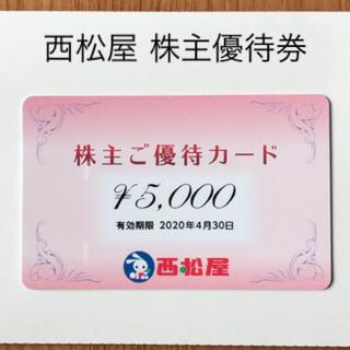 西松屋 - 西松屋 株主優待券  5000円分  お値引き不可