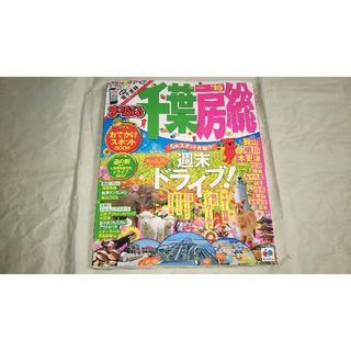 千葉 房総 ドライブ ガイドブック(地図/旅行ガイド)