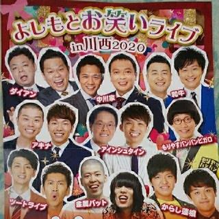 よしもとお笑いライブin川西2020 2枚ペア(お笑い)