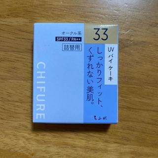 ちふれ - ちふれ UV バイ ケーキ 詰替用 33