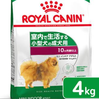 ロイヤルカナン(ROYAL CANIN)のロイヤルカナン ミニインドアアダルト4kg(ペットフード)