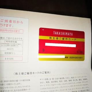 タカシマヤ(髙島屋)の高島屋 優待カード(ショッピング)