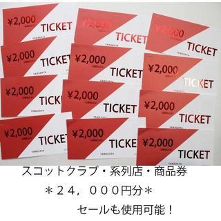 SCOT CLUB - スコットクラブ・ヤマダヤ・商品券24,000円分(セール使用可!スーツにもどうぞ